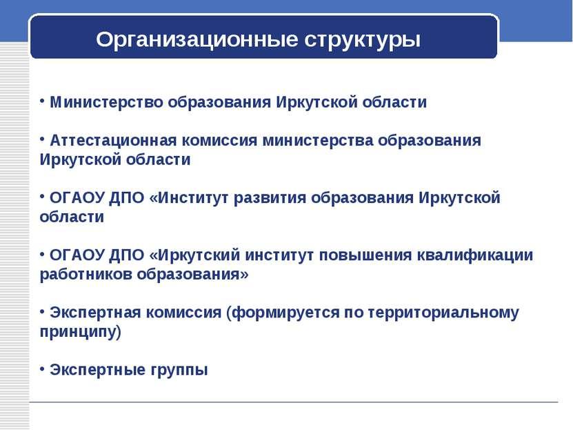 Организационные структуры Министерство образования Иркутской области Аттестац...