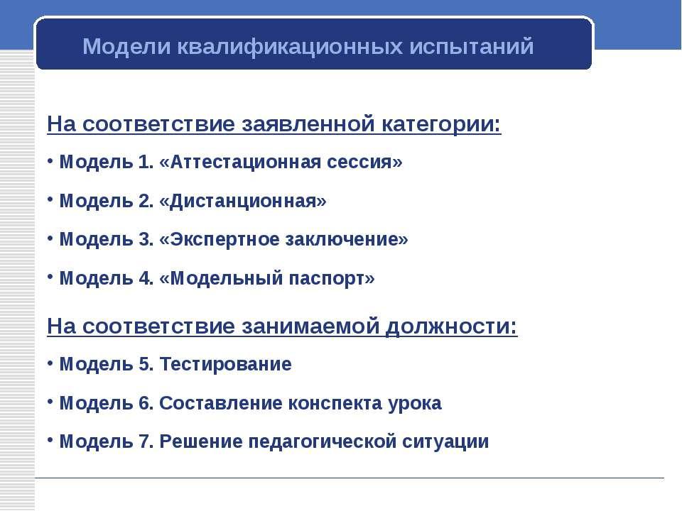 Модели квалификационных испытаний На соответствие заявленной категории: Модел...