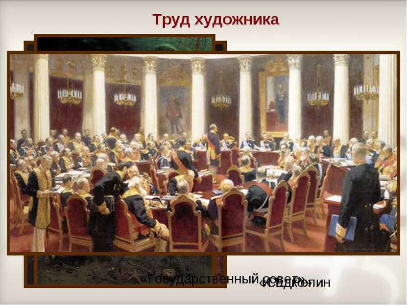 Труд художника И.Е. Репин «Садко» «Государственный совет»