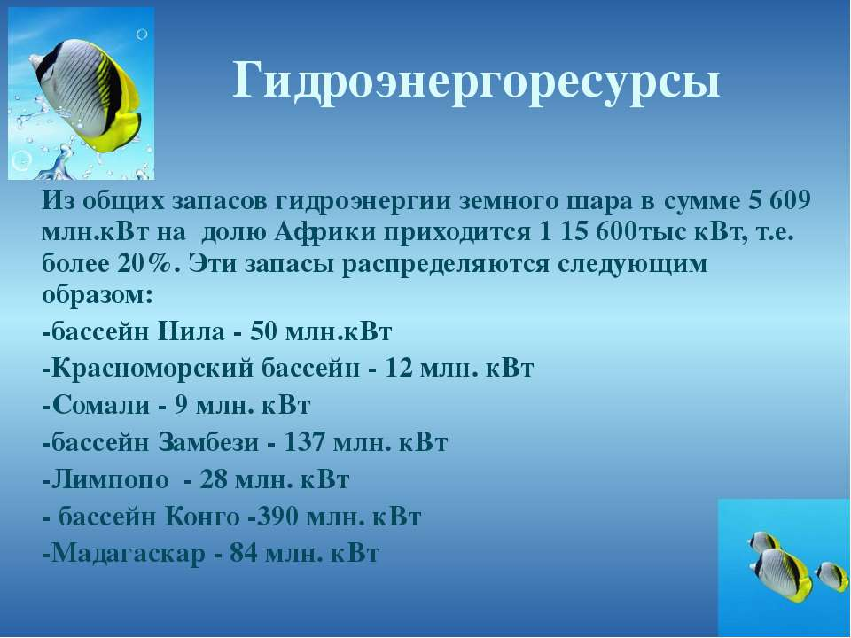 Гидроэнергоресурсы Из общих запасов гидроэнергии земного шара в сумме 5609 м...