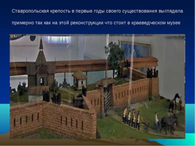 Ставропольская крепость в первые годы своего существования выглядела примерно...