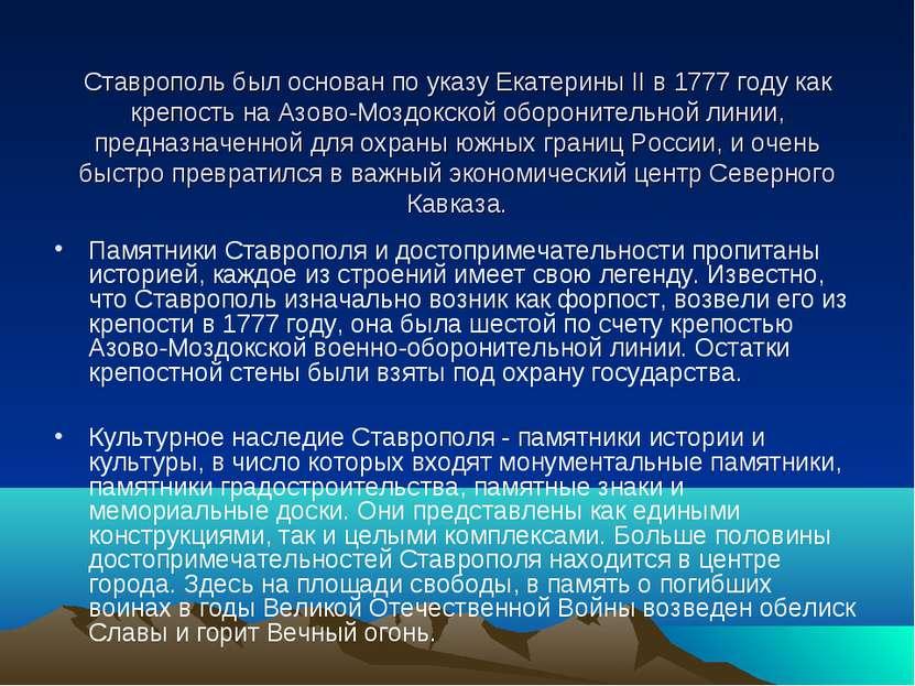 Ставрополь был основан по указу Екатерины II в 1777 году как крепость на Азов...