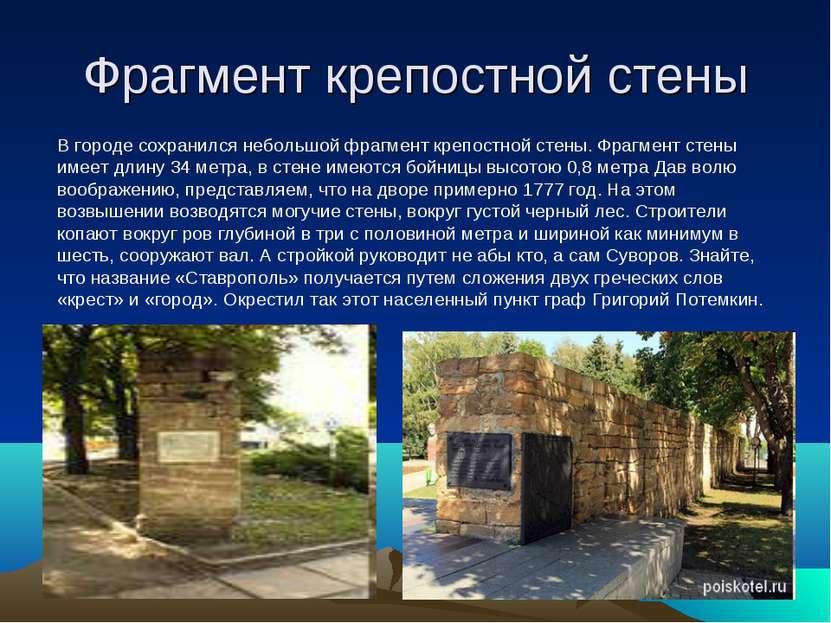 Фрагмент крепостной стены В городе сохранился небольшой фрагмент крепостной с...