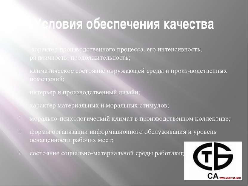 Условия обеспечения качества характер производственного процесса, его интенси...