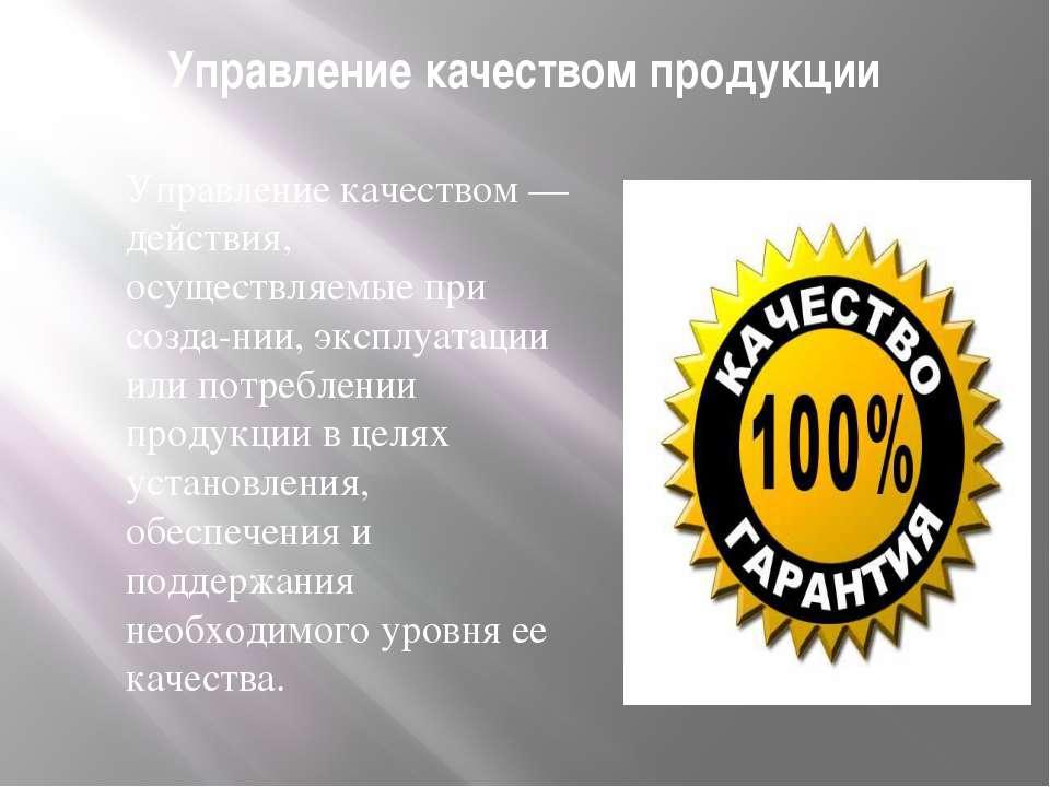 Управление качеством продукции Управление качеством — действия, осуществляемы...