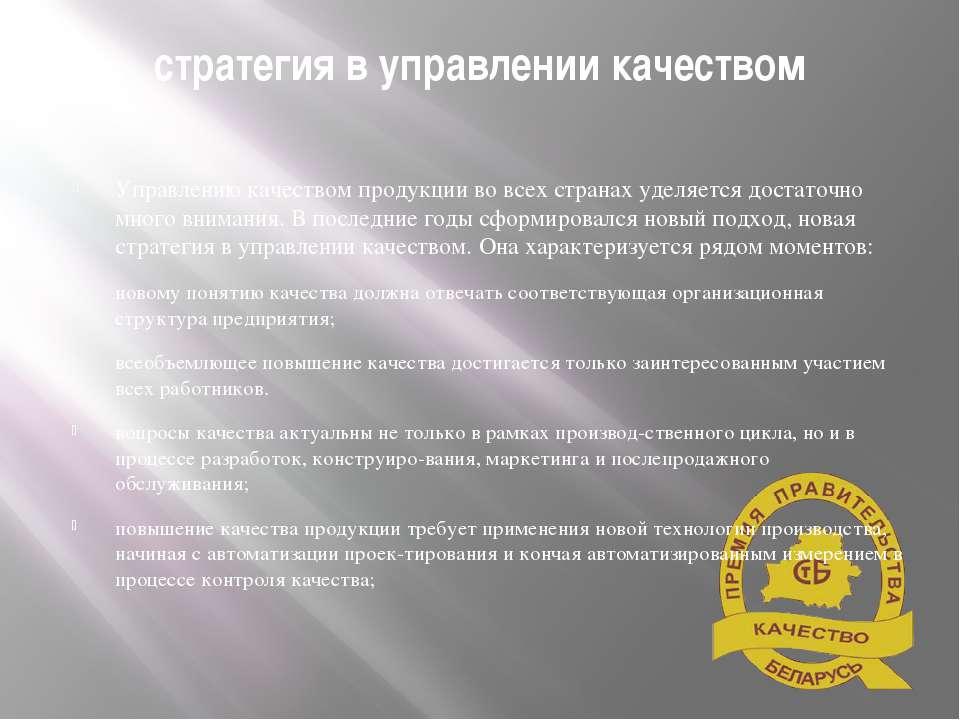 стратегия в управлении качеством Управлению качеством продукции во всех стран...