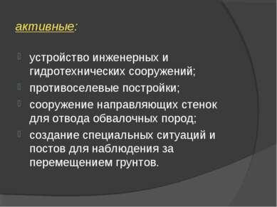 активные: устройство инженерных и гидротехнических сооружений; противоселевые...