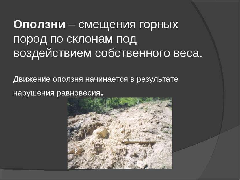 Оползни – смещения горных пород по склонам под воздействием собственного веса...