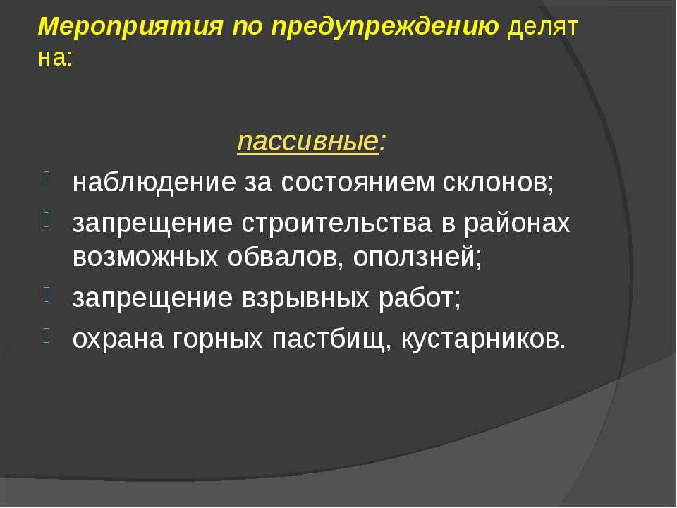 Мероприятия по предупреждению делят на: пассивные: наблюдение за состоянием с...