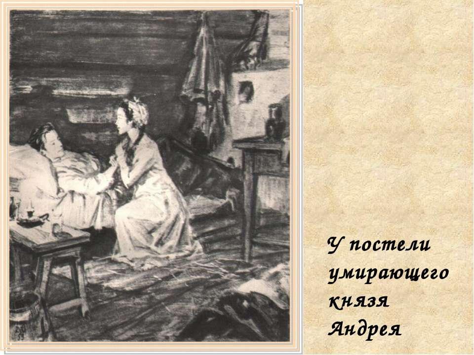 У постели умирающего князя Андрея