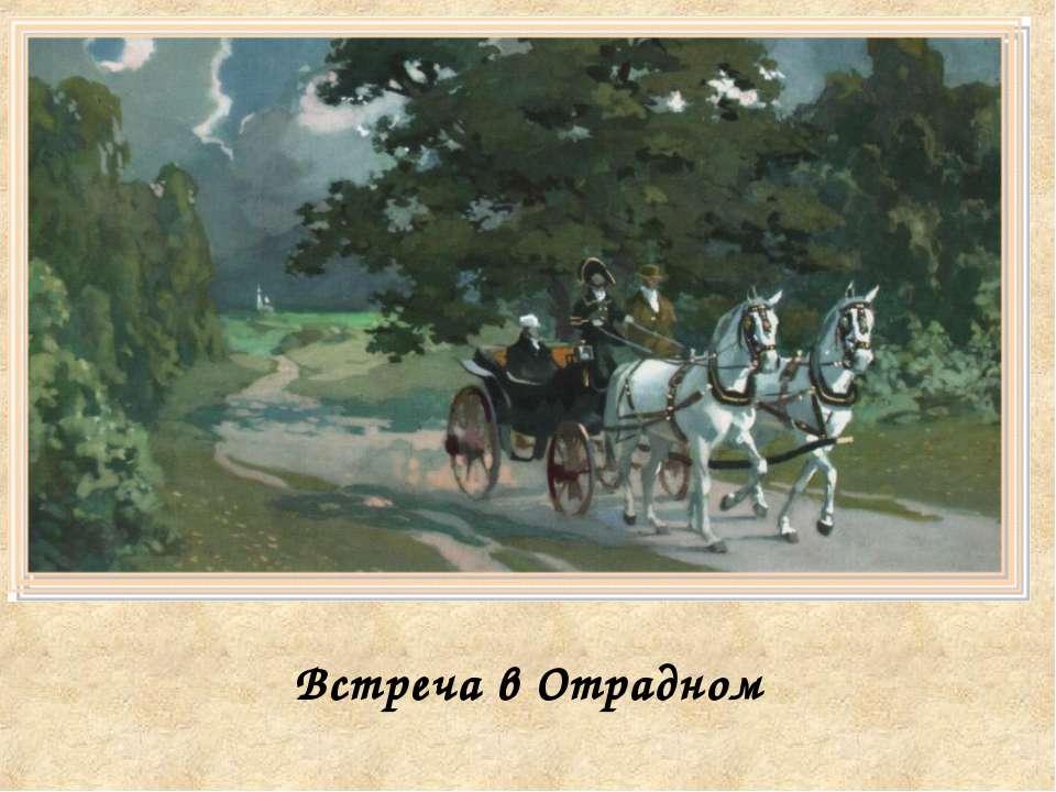 Встреча в Отрадном