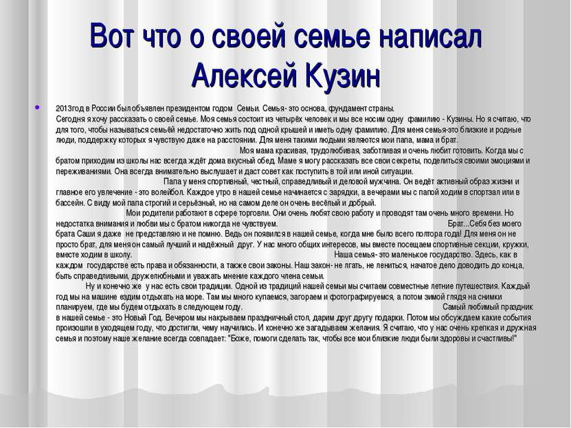 Вот что о своей семье написал Алексей Кузин 2013год в России был объявлен пре...