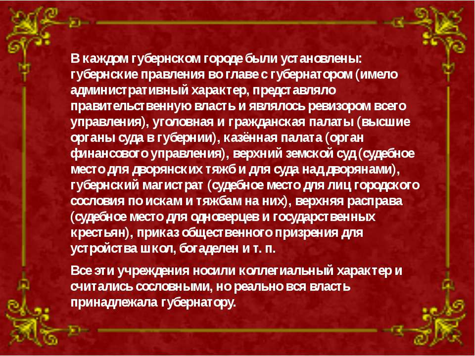 В каждом губернском городе были установлены: губернские правления во главе с ...