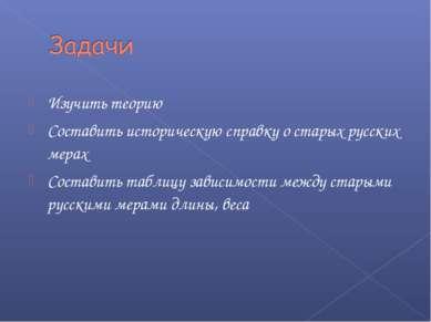 Изучить теорию Составить историческую справку о старых русских мерах Составит...