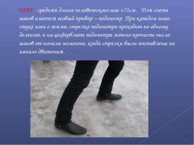 ШАГ - средняя длина человеческого шаг =71см. Для счета шагов имеется особый п...