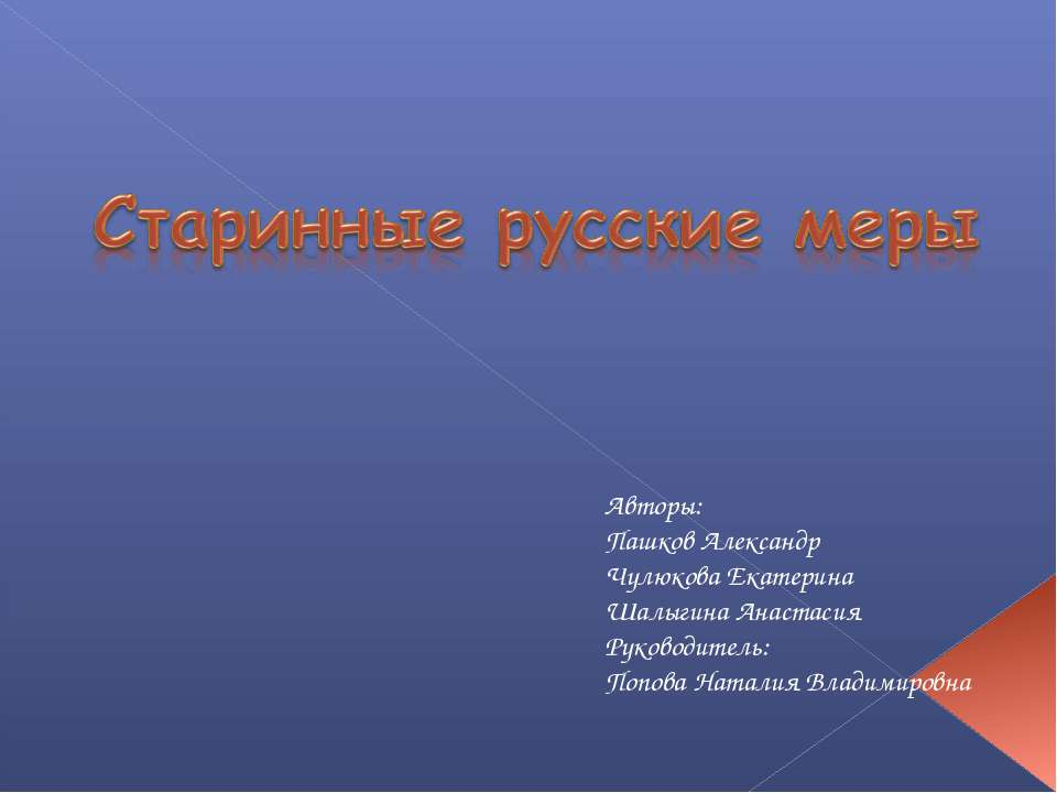 Авторы: Пашков Александр Чулюкова Екатерина Шалыгина Анастасия Руководитель: ...