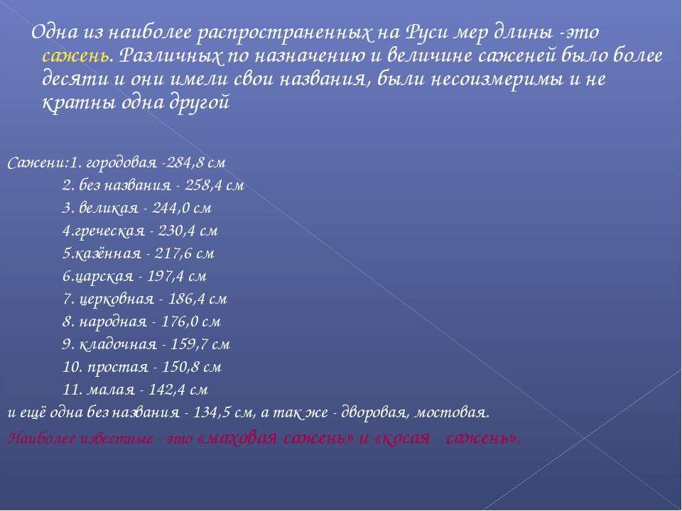 Одна из наиболее распространенных на Руси мер длины -это сажень. Различных по...