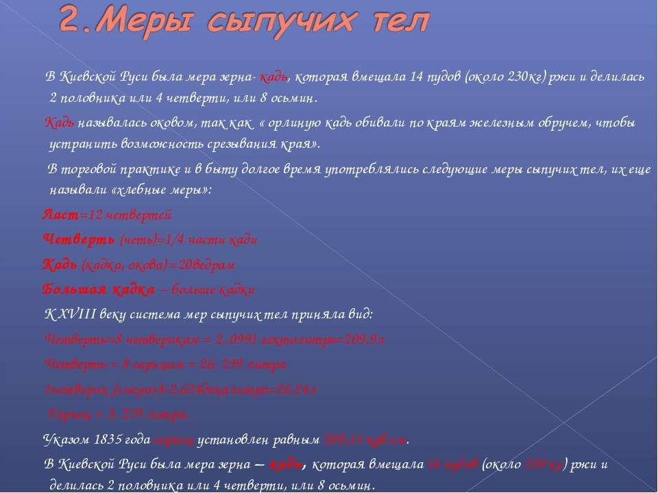 В Киевской Руси была мера зерна- кадь, которая вмещала 14 пудов (около 230кг)...