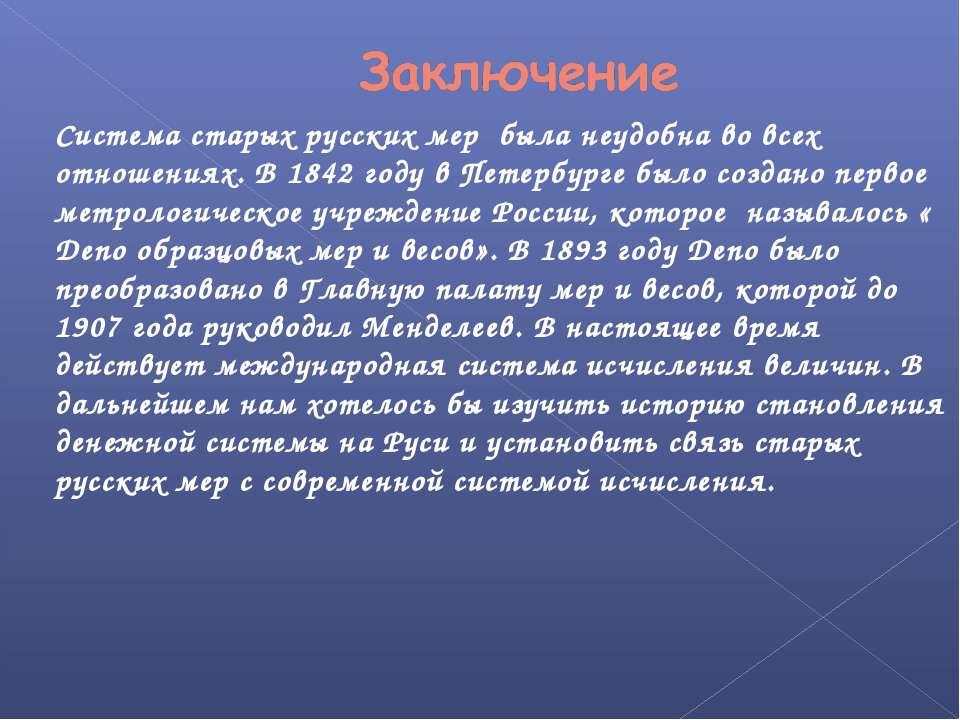 Система старых русских мер была неудобна во всех отношениях. В 1842 году в Пе...