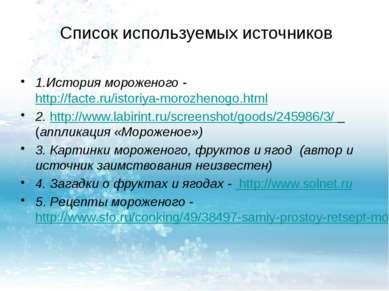 Список используемых источников 1.История мороженого - http://facte.ru/istoriy...