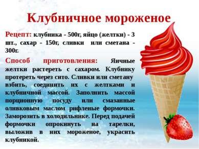 Рецепт: клубника - 500г, яйцо (желтки) - 3 шт., сахар - 150г, сливки или смет...