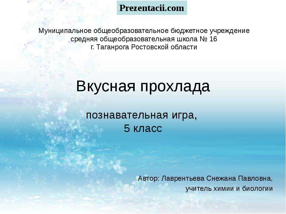 Вкусная прохлада познавательная игра, 5 класс Автор: Лаврентьева Снежана Павл...