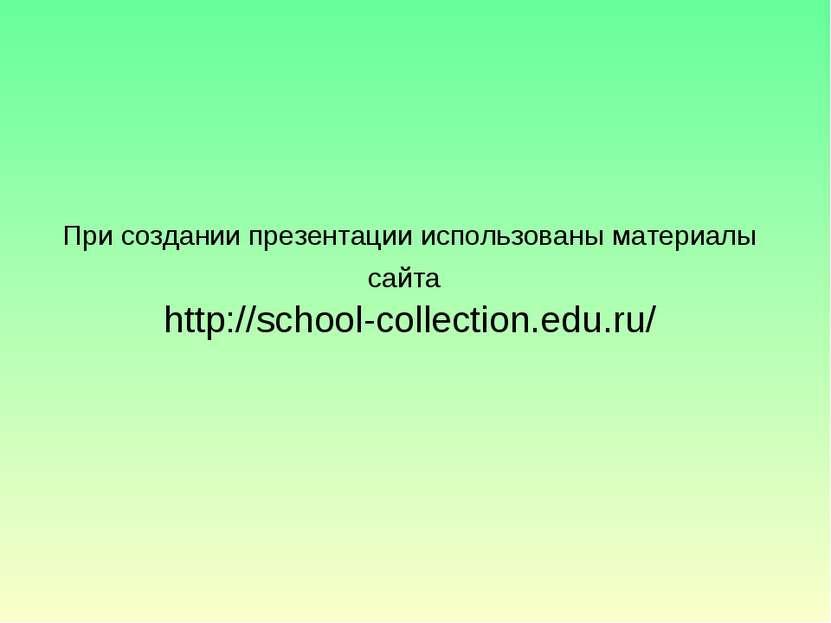 При создании презентации использованы материалы сайта http://school-collectio...