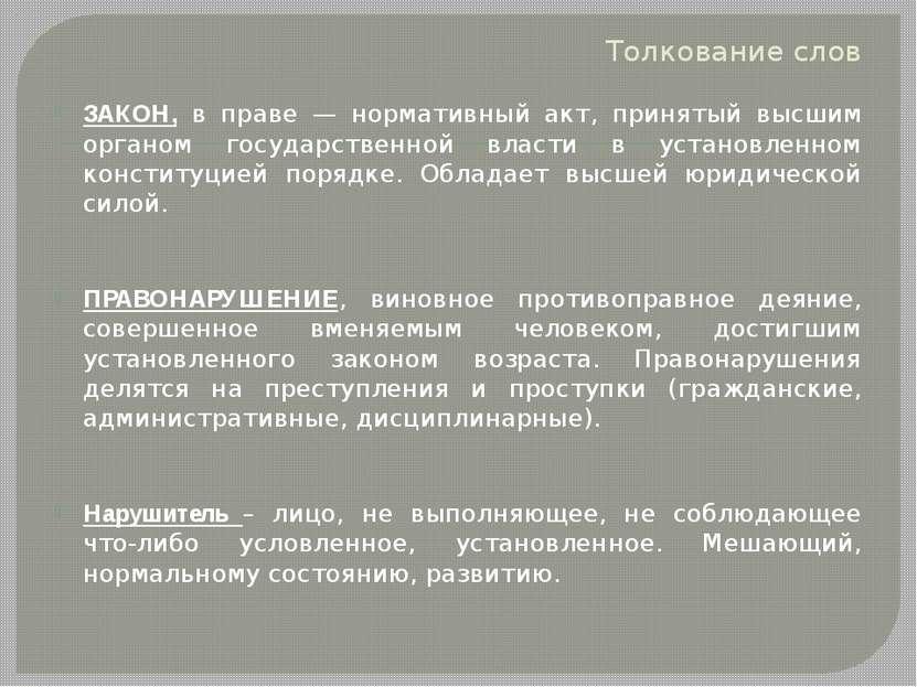 Толкование слов ЗАКОН, в праве — нормативный акт, принятый высшим органом гос...