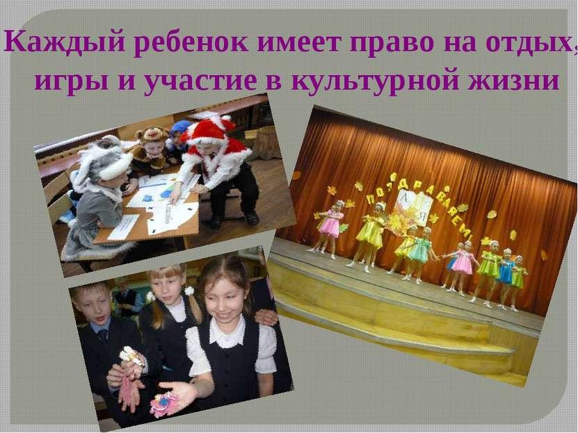 Каждый ребенок имеет право на отдых, игры и участие в культурной жизни