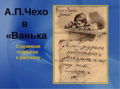 А.П.Чехов «Ванька» Старинная открытка к рассказу