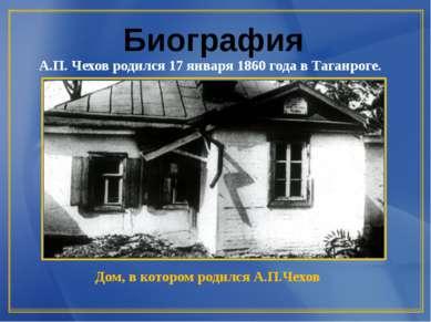 Биография А.П. Чехов родился 17 января 1860 года в Таганроге. Дом, в котором ...