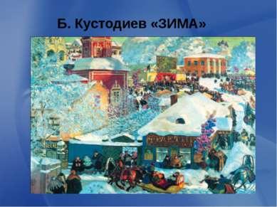 Б. Кустодиев «ЗИМА»
