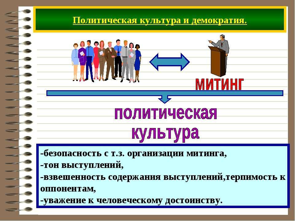 Политическая культура и демократия. -безопасность с т.з. организации митинга,...
