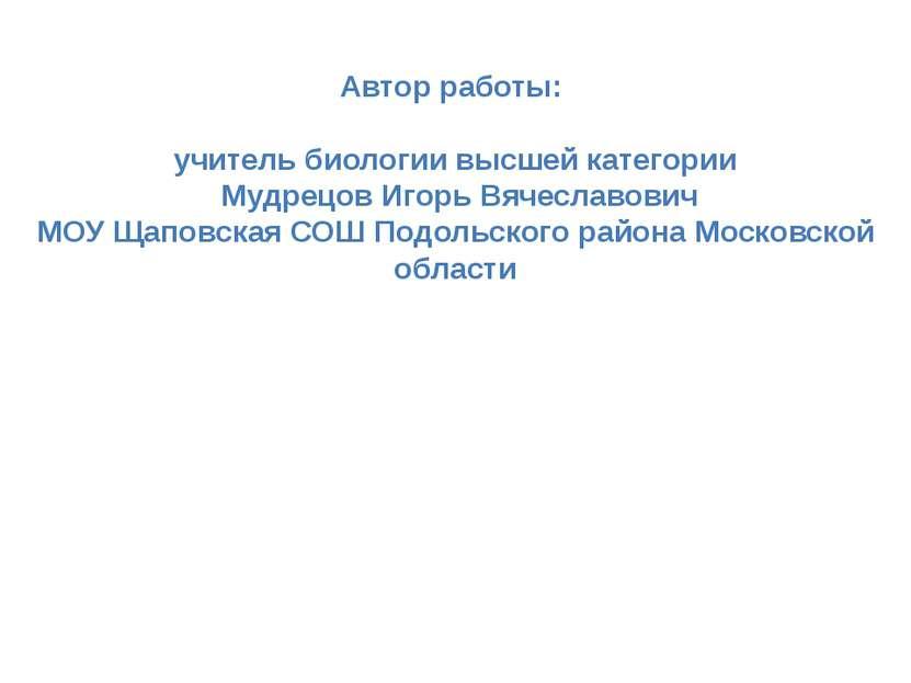 Автор работы: учитель биологии высшей категории Мудрецов Игорь Вячеславович М...
