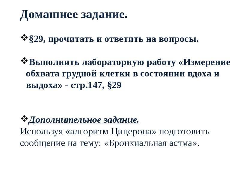 Домашнее задание. §29, прочитать и ответить на вопросы. Выполнить лабораторну...
