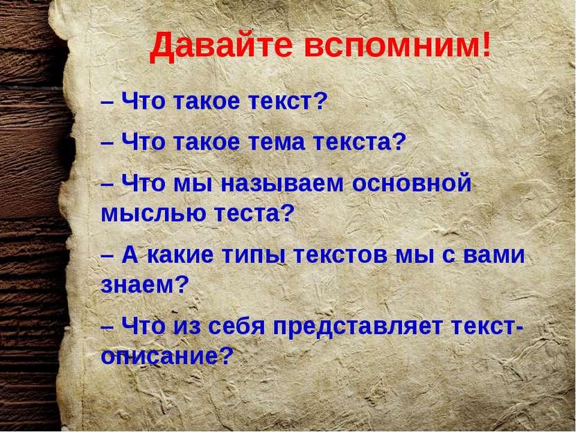 Давайте вспомним! – Что такое текст? – Что такое тема текста? – Что мы называ...
