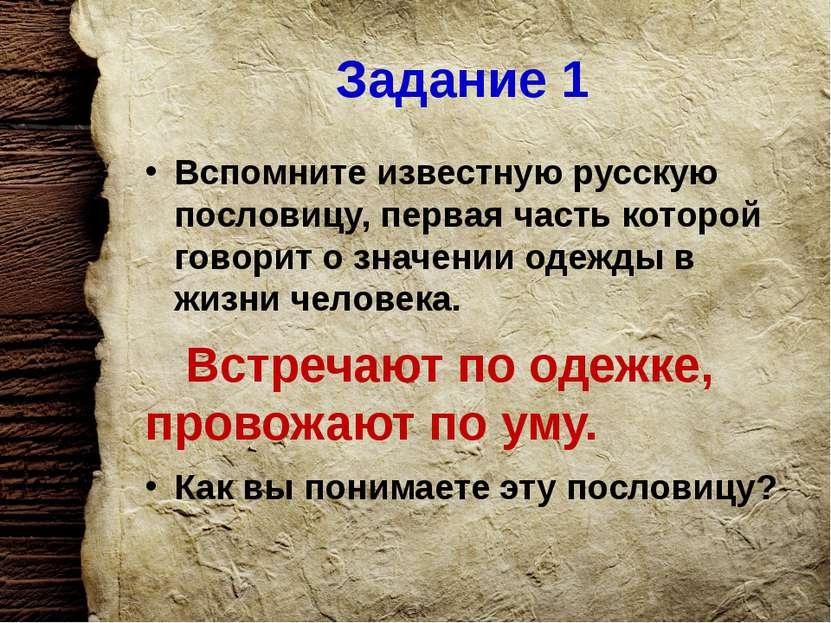 Задание 1 Вспомните известную русскую пословицу, первая часть которой говорит...