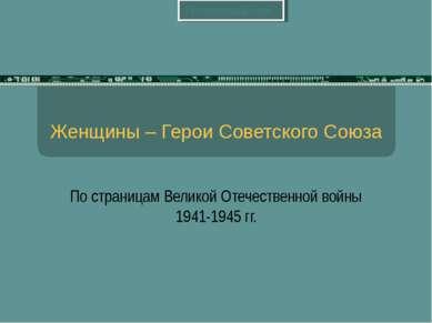 Женщины – Герои Советского Союза По страницам Великой Отечественной войны 194...