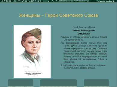 Женщины – Герои Советского Союза Герой Советского Союза Зинаида Александровна...