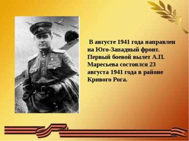 В августе 1941 года направлен на Юго-Западный фронт. Первый боевой вылет А.П....