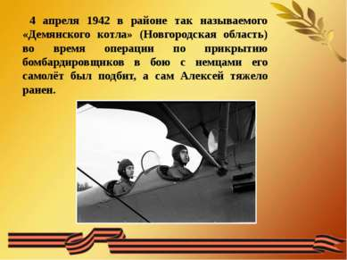 4 апреля 1942 в районе так называемого «Демянского котла» (Новгородская облас...