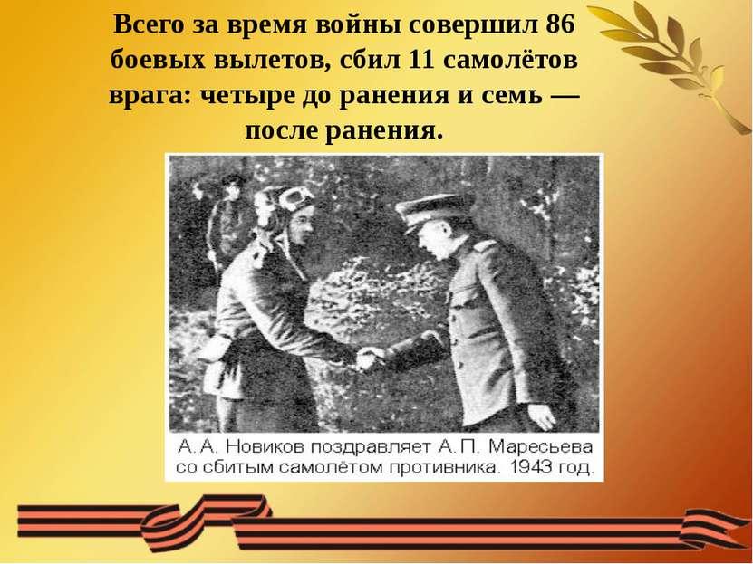 Всего за время войны совершил 86 боевых вылетов, сбил 11 самолётов врага: чет...