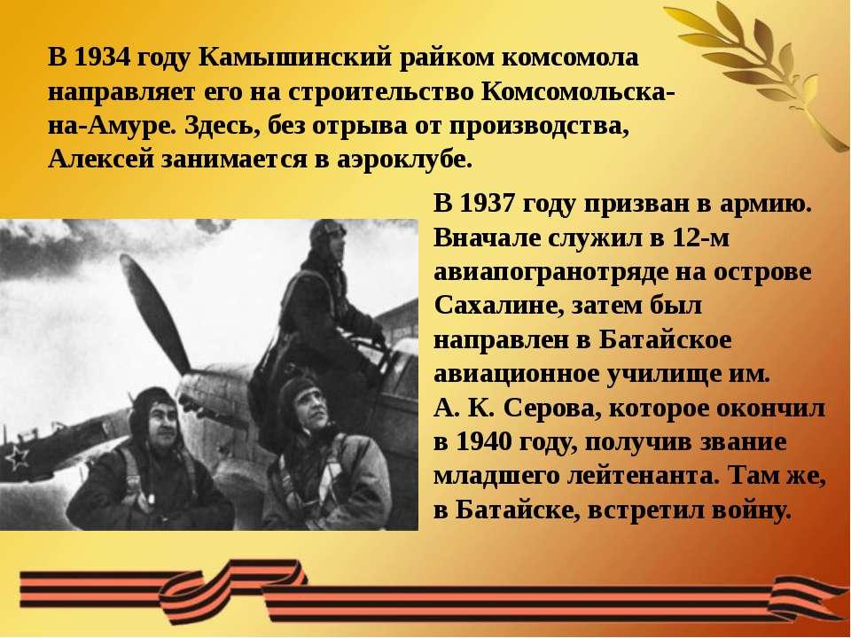 В 1937 году призван в армию. Вначале служил в 12-м авиапогранотряде на остров...