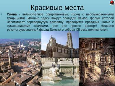 Сиена - великолепное средневековье, город с необыкновенными традициями. Именн...
