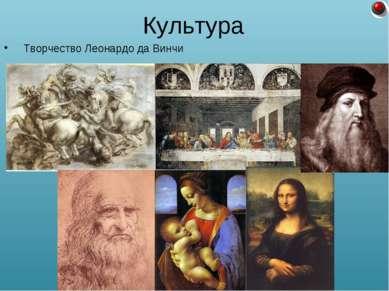Творчество Леонардо да Винчи Культура
