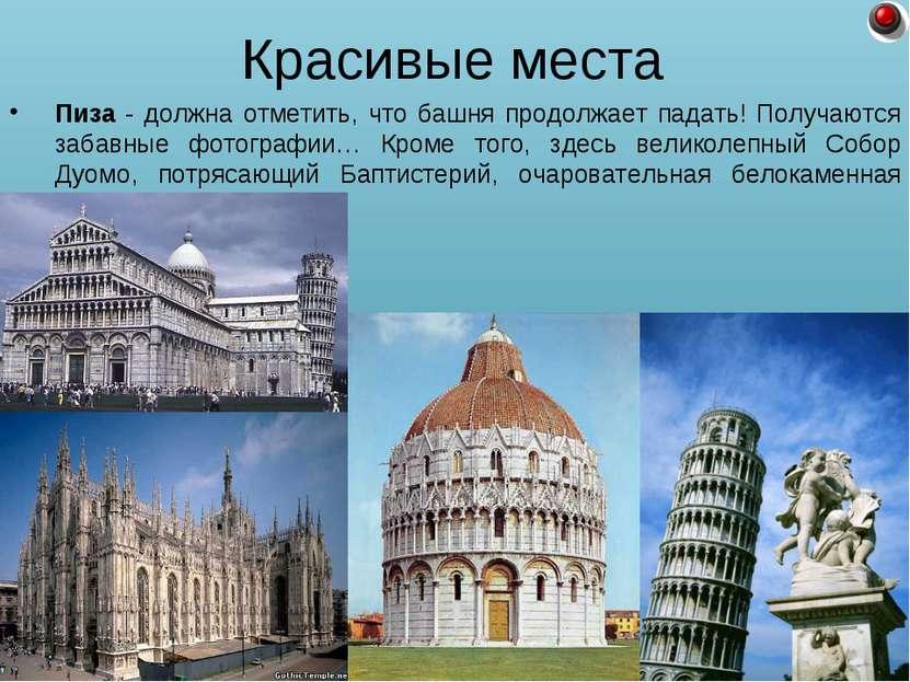 Пиза - должна отметить, что башня продолжает падать! Получаются забавные фото...