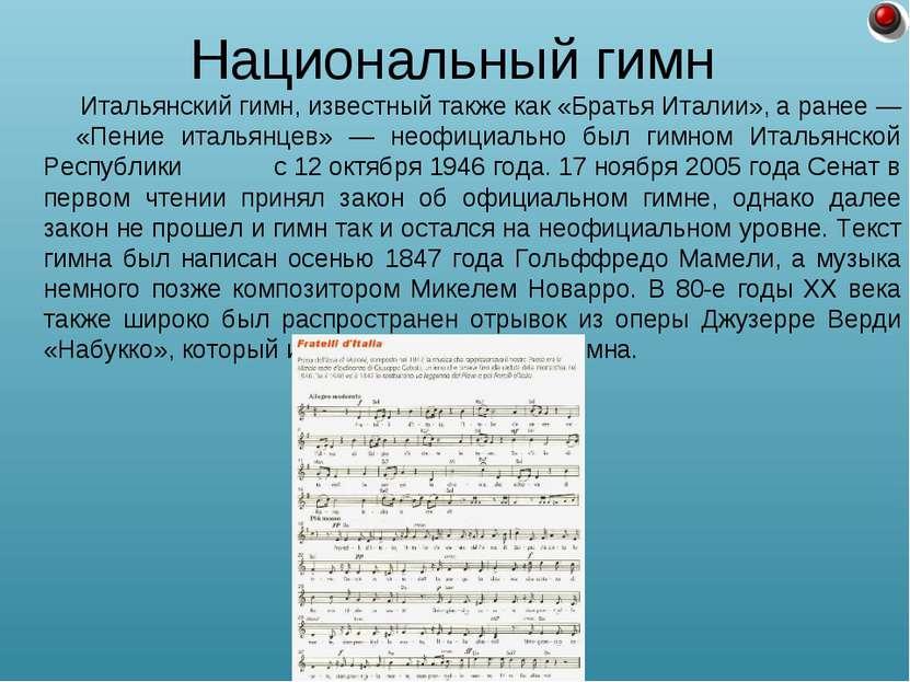 Итальянский гимн, известный также как «Братья Италии», а ранее — «Пение италь...