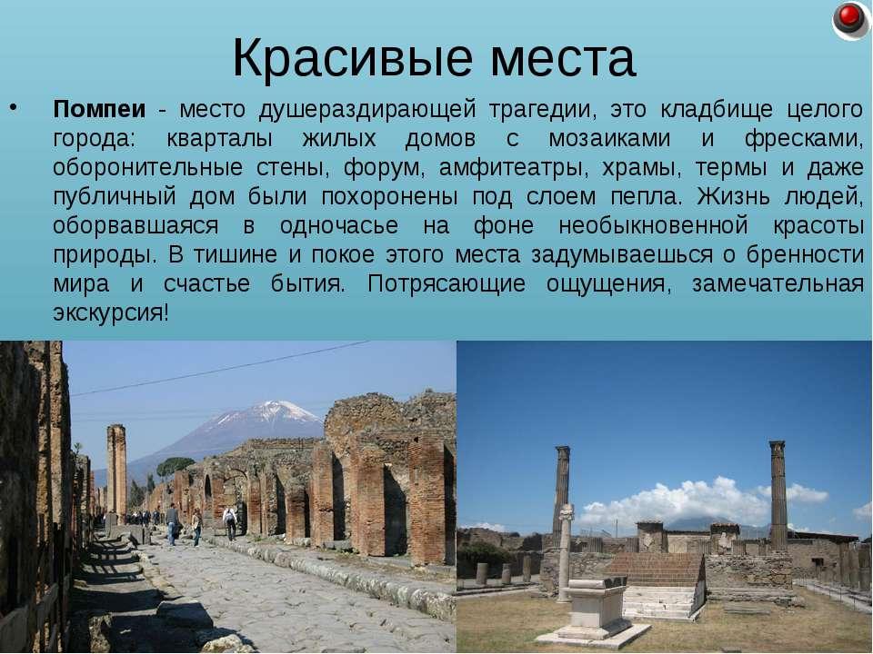 Помпеи - место душераздирающей трагедии, это кладбище целого города: кварталы...