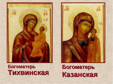 Богоматерь Тихвинская Богоматерь Казанская