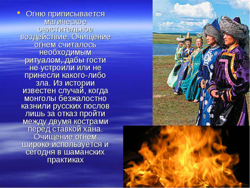 Огню приписывается магическое очистительное воздействие. Очищение огнем счита...